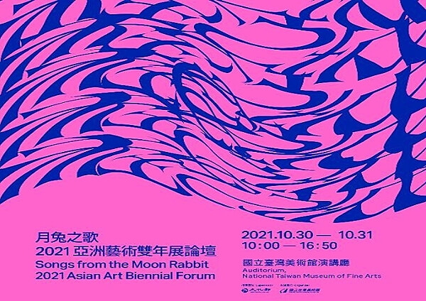 「月兔之歌」2021 亞洲藝術雙年展論壇
