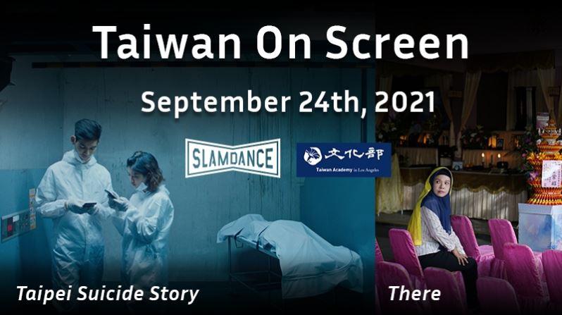 Slamdance約書亞樹影展以台灣影片《安眠旅舍》揭幕