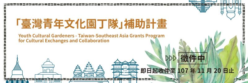 Open Call: Grants offered for Taiwan youths to boost southbound ties