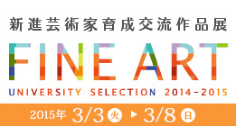 茨城県つくば美術館「ファインアート展」に台湾の若手作家が出品(3/3-8)