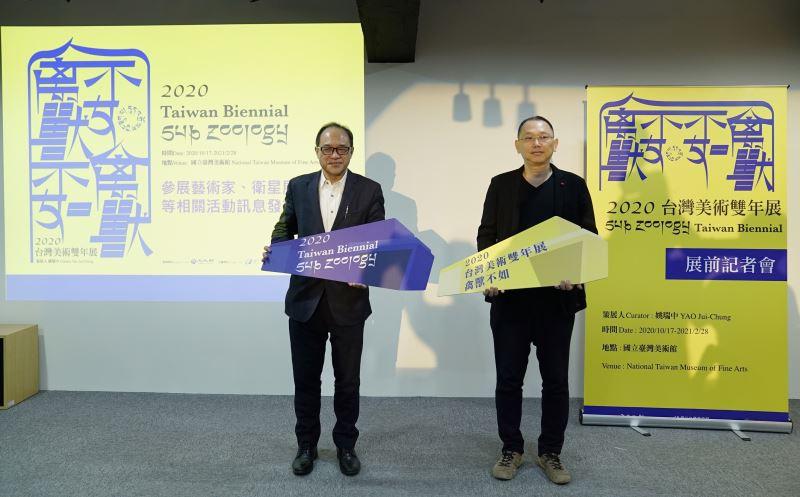 Exposición de Bellas Artes: 2020 Taiwan Biennal
