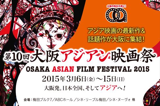 大阪アジアン映画祭で『台湾:電影ルネッサンス2015』(3/6~15)