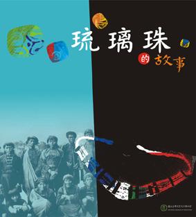 「2005年社教機構終身學習系列活動:多元族群,快樂同行」琉璃珠的故事