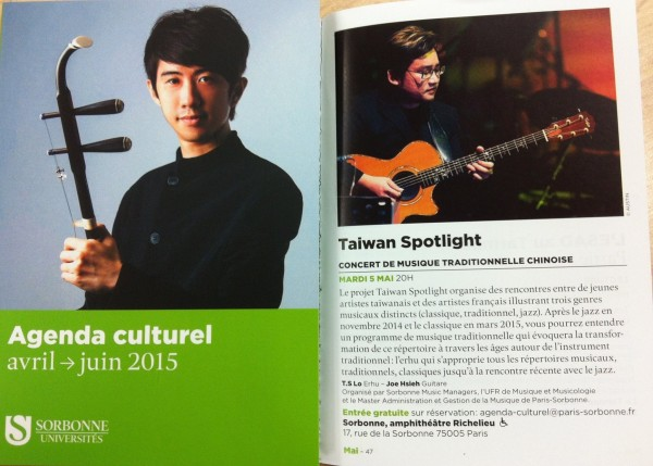 Erhu takes the center stage at jazz concerts in Paris