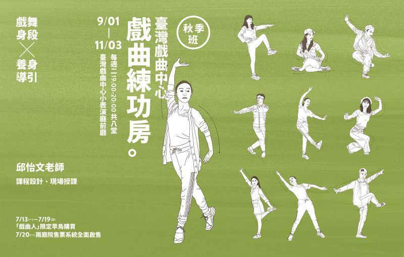 2020戲曲練功房(秋季班)|藝術體驗基地