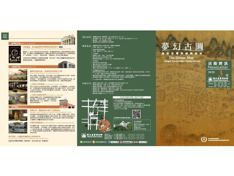 臺博館活動簡訊2020年3月 .pdf[檔案下載]「另開新視窗」