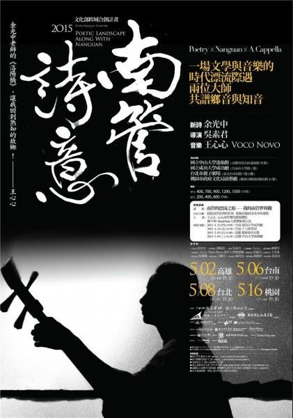 'Poetry x Nanguan x A Cappella'
