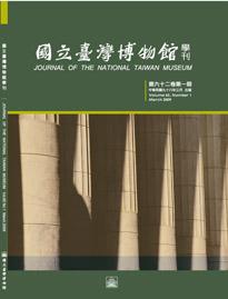 國立臺灣博物館學刊62-1期