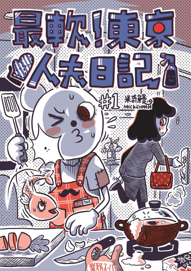 台湾漫画夜市『最軟!東京人夫日記』(米奇鰻、原動力文化)