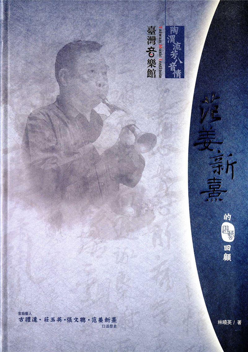 陶渭流芳八音情: 范姜新熹的遊藝回顧