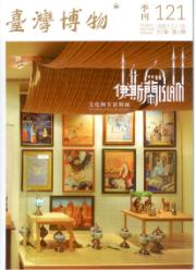 臺灣博物第121期