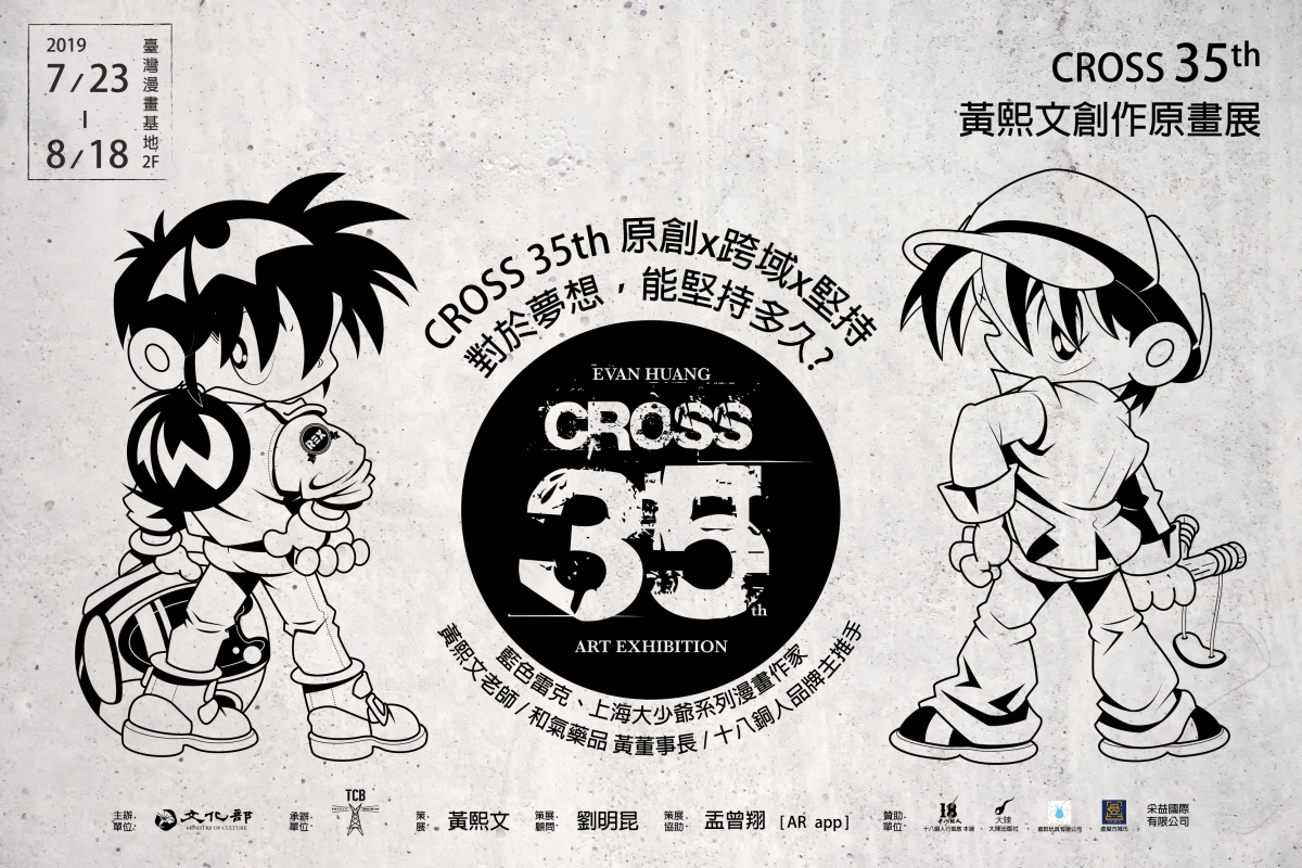 'Evan Huang: Cross 35th Art Exhibition'
