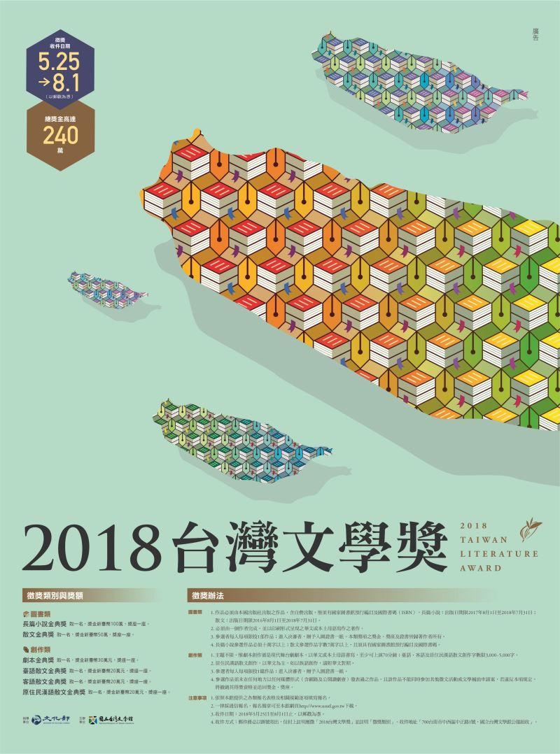 Winners of the 2018 Taiwan Literature Awards revealed