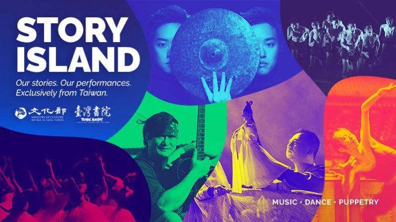 16個台灣表演藝術團隊訴說精彩島嶼故事 前進2021美國西海岸表演藝術經紀人年會