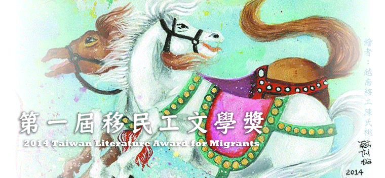 New immigrants honored with literature awards