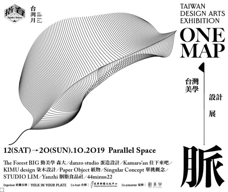 一脈|台灣美學設計展
