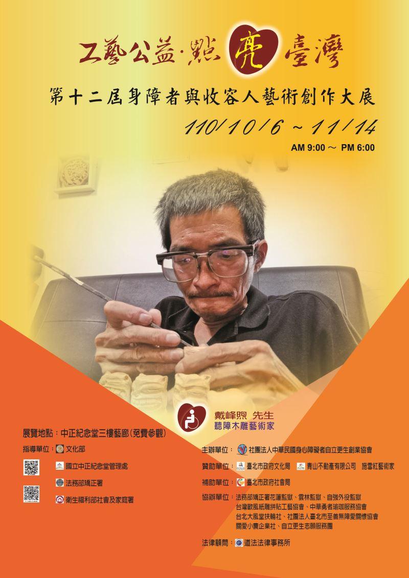 工藝公益.點亮臺灣—第12屆身障者與收容人藝術創作大展