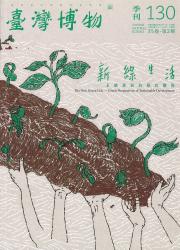 臺灣博物第130期