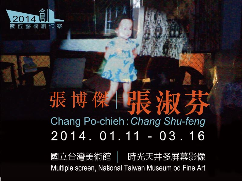 'Chang Shu-feng' digital media exhibition