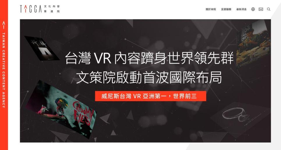 Taiwan Creative Content Agency (TAICCA)