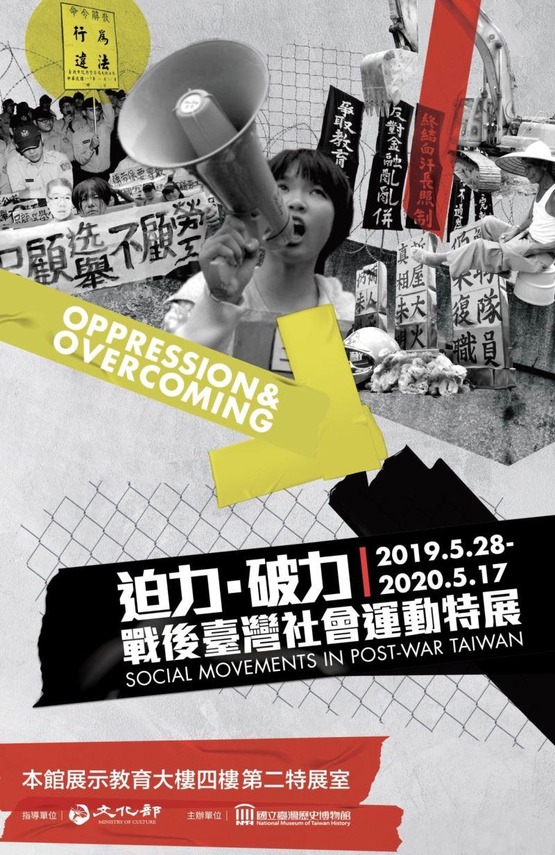'Opresión & Superación: Movimientos Sociales en Taiwán Post-Guerra'