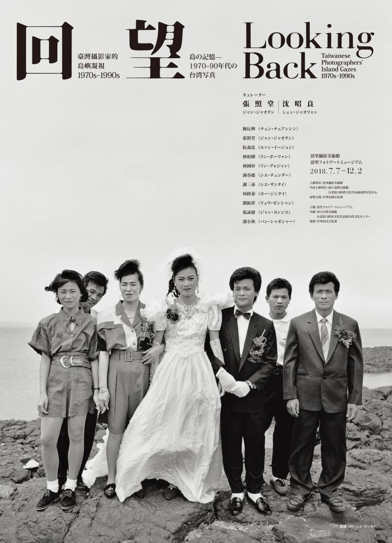 Photography exhibitions on Taiwan history well-received in Japan