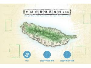 台語文學發展史料資料庫