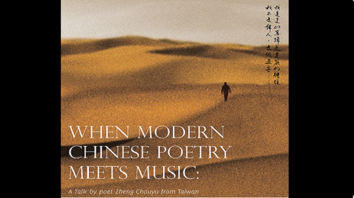 Poetry event by Zheng Chouyu tour to New York (May 1-5)