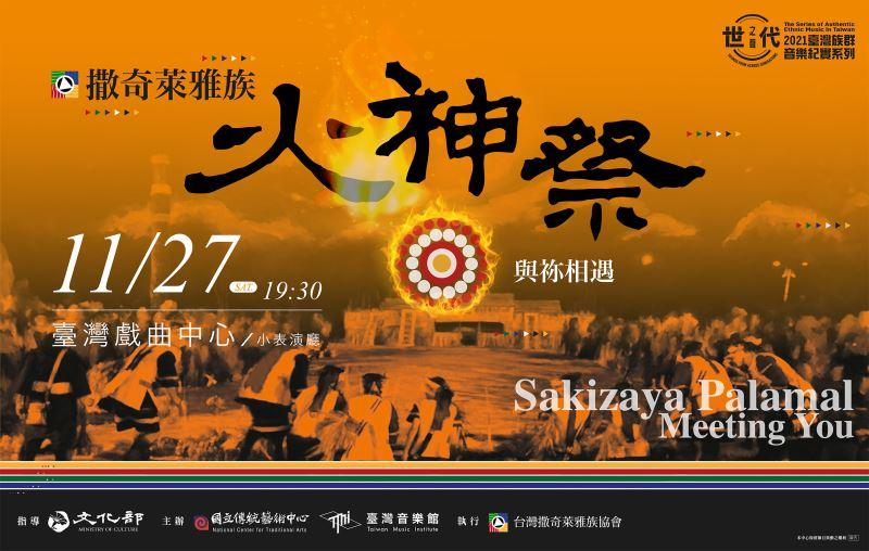 《撒奇萊雅族火神祭-與祢相遇》|2021世代之聲-臺灣族群音樂紀實系列