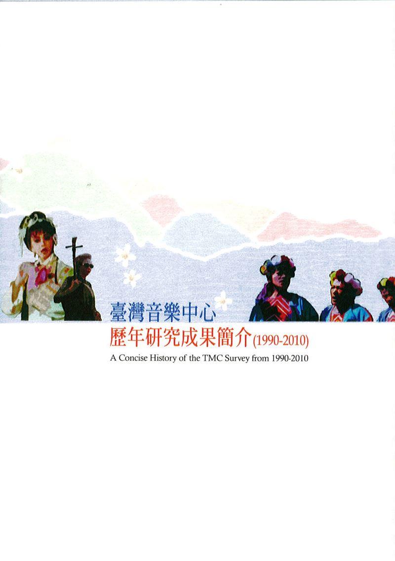 臺灣音樂中心歷年研究成果簡介(1990-2010)