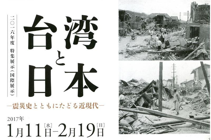 「台灣與日本─與震災史同步回顧近現代」 國際展