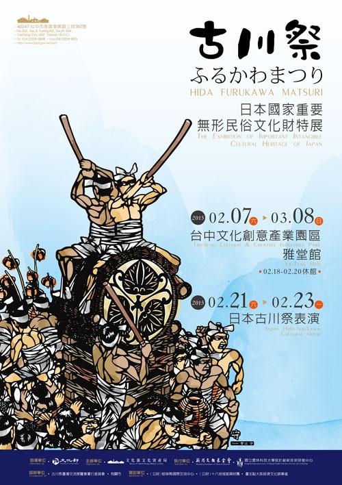 飛騨の古川祭、台湾・台中でパフォーマンス 特別展示も 文化交流の一環で