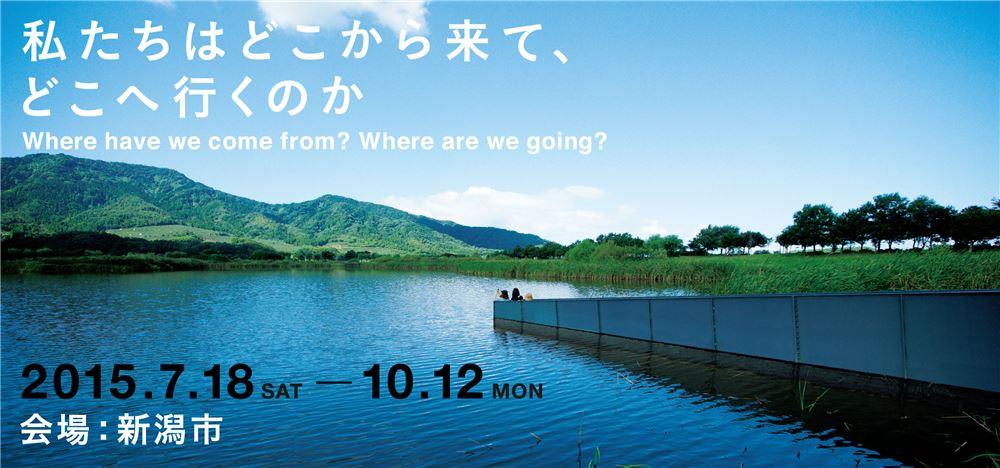 台湾のアーティストが新潟の「水と土の芸術祭」と「大地の芸術祭」に出品