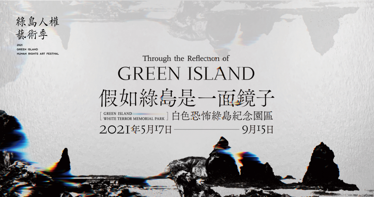 'Through the Reflection of Green Island' exhibition opening at Green Island White Terror Memorial Park