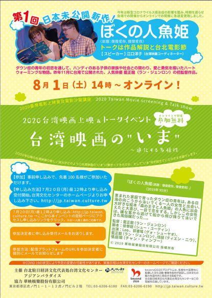 台湾文化センターら主催の台湾映画上映イベント、オンライン開催に コロナ感染拡大で