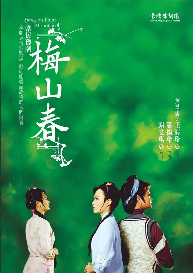 《梅山春》DVD