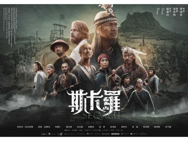 President Tsai Ing-wen recommends TV series 'SEQALU: Formosa 1867'