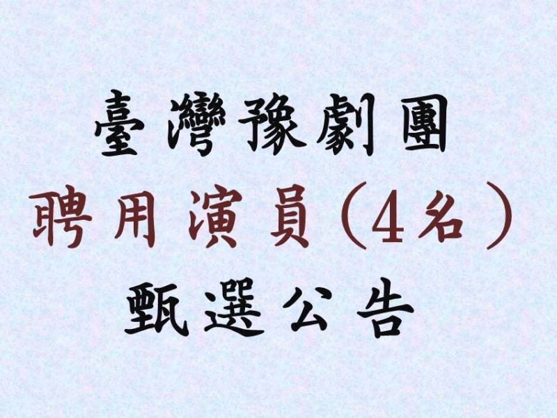 臺灣豫劇團聘用演員(4名)徵才公告