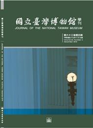 國立臺灣博物館學刊63-4期