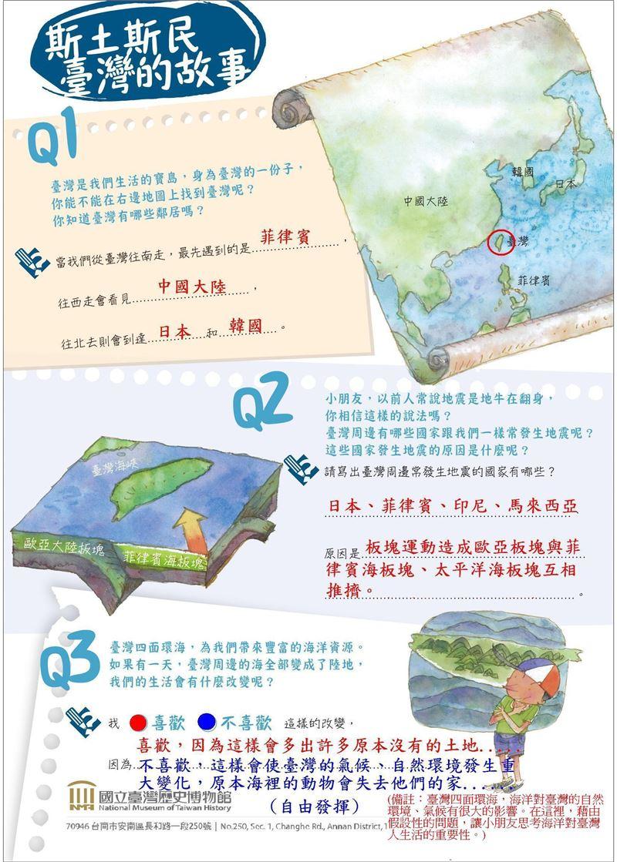 斯土斯民:臺灣的故事(解答).pdf