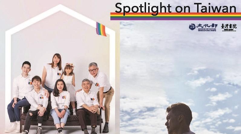 臺灣書院與舊金山國際同志影展首度合作推出臺灣電影焦點