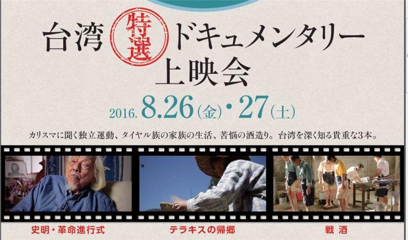 【映画】台湾特選ドキュメンタリー上映会-カリスマに聞く独立運動、タイヤル族の家族の生活、苦悩の酒造り。台湾を深く知る貴重な3本。
