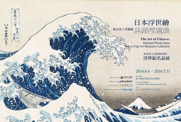 'The Art of Ukiyo-e: Selected Works from Tokyo Fuji Art Museum Collection'