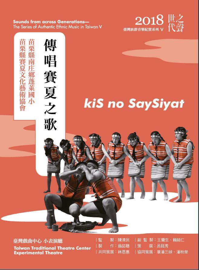世代之聲-(臺灣族群音樂紀實系列V)傳唱賽夏之歌