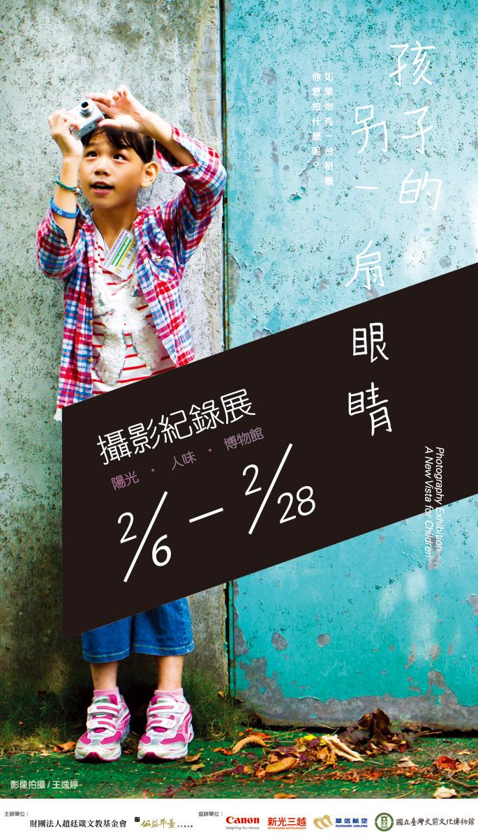 「孩子的另一扇眼睛:陽光、人味、博物館」攝影紀錄展