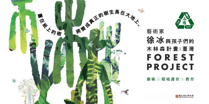 The 'Forest Project' featuring Chinese artist Xu Bing