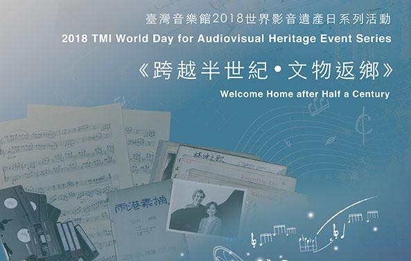 臺灣音樂館2018世界影音遺產日系列活動──《跨越半世紀•文物返鄉》
