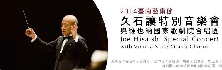'Joe Hisaishi Special Concert'