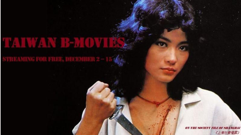 紐約經典電影資料館12月2日起 線上播映台灣黑電影專題系列