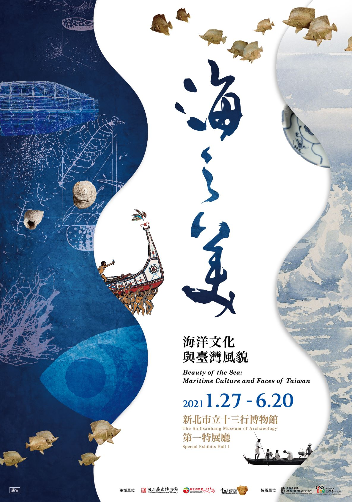Shihsanhang Museum of Archaeology to hold exhibition on marine culture